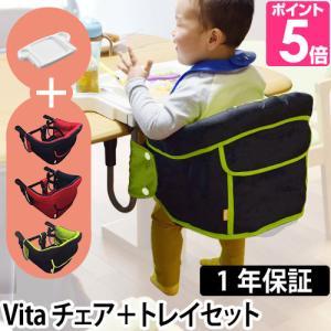 ベビーチェア ヴィータ Vita テーブルチェアとトレイのセット 刺繍タオル特典