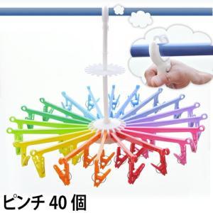 気分も明るくなる、カラフルな色使いのピンチハンガー!合計40個の洗濯バサミで、洗濯物をたくさん干すこ...