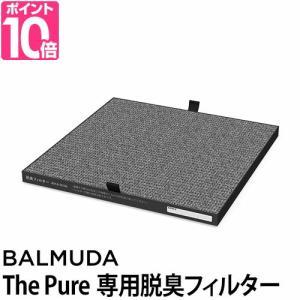 BALMUDA The Pure 脱臭フィルター
