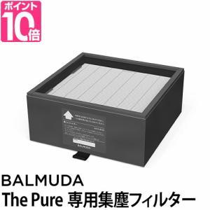 BALMUDA The Pure 集塵フィルター
