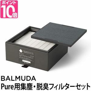 BALMUDA The Pure 集塵・脱臭フィルターセット