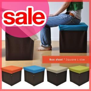 ボックススツール【スクエア Lサイズ】」Box stool 収納ボックスになる腰掛け|aqua-inc