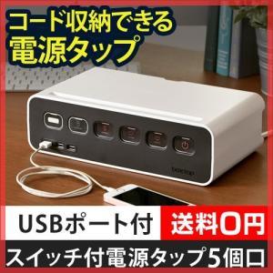 電源タップ スイッチ box tap ケーブルボックス 収納...