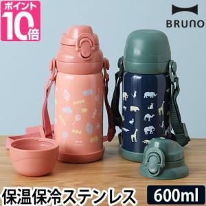 コップ飲み・直飲みに対応した2wayキッズボトルは、保冷保温効果のあるステンレス製の子ども用水筒です...