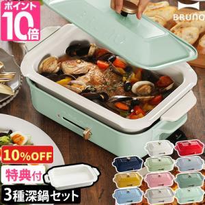 BRUNO コンパクトホットプレート+セラミックコート鍋2点セット おしゃれ レシピ本+4つから選べ...