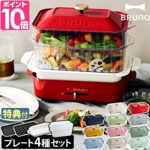 BRUNO コンパクトホットプレート+セラミック鍋、スチーマー3点セット おしゃれ レシピ本+4つか...