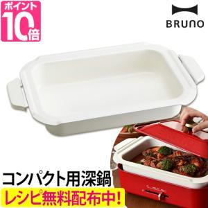 ホットプレート用鍋 BRUNO コンパクト