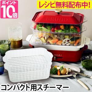 BRUNO コンパクトホットプレート専用の透明なスチーマー(蒸し器)です。調理中の中身が見えて楽しさ...