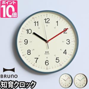 壁掛け時計 BRUNO イージータイムクロック ブルーノ 知育クロック おしゃれ|aqua-inc