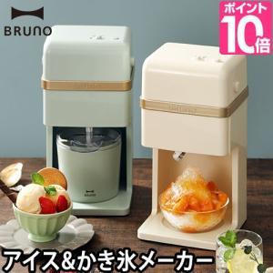 アイスクリーム&カキ氷メーカー BRUNO BOE061 フローズンメーカー アイスメーカー おしゃれ 電動