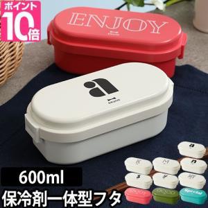 保冷剤一体型フタで、暑い日でも安心して持ち運び!アルファベットが可愛いお弁当箱。  ■ブランド BR...