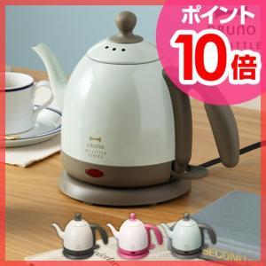 大人可愛いルックスが魅力のわたしサイズの電気ケトル。湯切れの良い注ぎ口はコーヒーや紅茶にピッタリです...