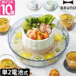 ガラス食器のようにオシャレな器で食べるBRUNOの流しそうめんは、大人が楽しめるデザイン。アウトドア...