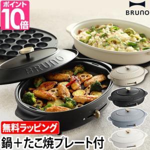 取り替えプレートで次々に調理ができる!お手入れしやすい、毎日使えるオーバルホットプレート。  【ラッ...