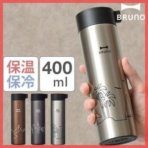 オシャレな一筆描きが印象的なシンプルボトル。真空構造で保冷・保温もOK!  ■ブランド BRUNO(...