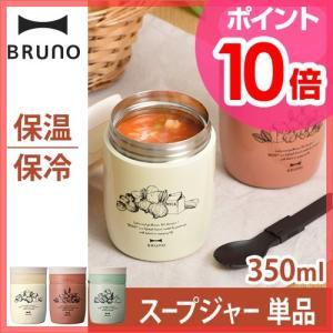 おしゃれなカラーとグラフィックが印象的なマグボトル。保温・保冷もOK!  ■ブランド BRUNO(ブ...
