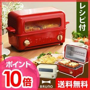 オーブントースター BRUNO トースターグリル BOE03...