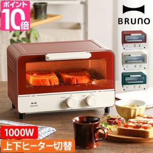 オーブントースター BRUNO ダブルヒータートースター BOE031 リュミナルク マルチボウル特典|aqua-inc