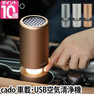 空気清浄機 車載用 USB cado MP-C20U 温湿時...