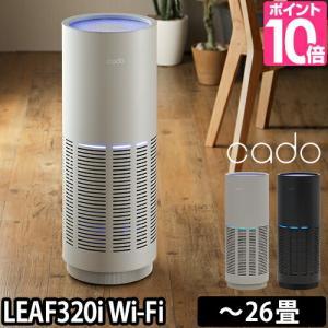 円筒型で全方向から空気を吸引。Wi-Fiで操作できて、ホルムアルデヒドやウィルス・花粉・細菌、臭いま...