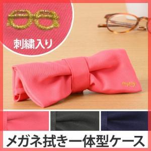 キュキュリボン メガネケース メガネ刺繍 メガネ拭き ソフトケース かわいい|aqua-inc