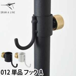 突っ張り棒用 おしゃれ ドローアライン 012 フックA|aqua-inc