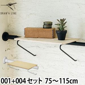 突っ張り棒 ドローアライン セット販売 001テンションロッドA + 004シェルフA|aqua-inc
