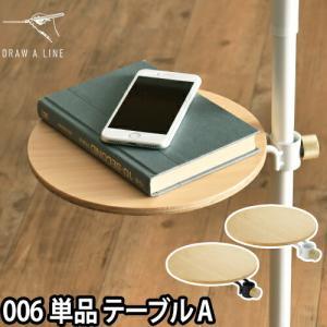 突っ張り棒用 収納 棚 ドローアライン 006 テーブルA|aqua-inc