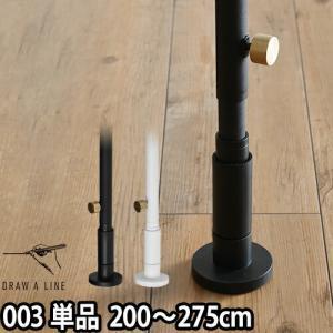 突っ張り棒 おしゃれ ドローアライン 003 テンションロッドC|aqua-inc