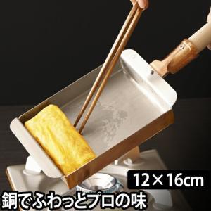 銅 玉子焼き器 フライパン 12号 卵焼き器 玉子パン プロ用