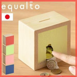 貯金箱 ポス 500円玉 貯まる バンク イクォルト 日本製