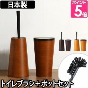 ダスパースタイル トイレブラシ&ポットセット 日本製