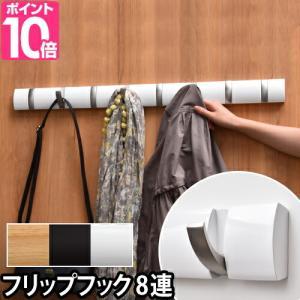 コートハンガー umbra アンブラ フリップフック 8連 税別5000円