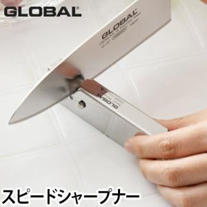 包丁研ぎ グローバル スピードシャープナー GSS-01