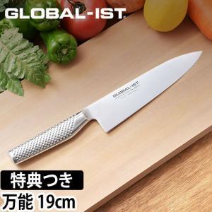 日本向けに使いやすさを基礎から見直した、グローバルの新しい包丁GLOBAL-IST。万能19cmは三...
