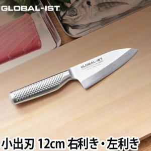 日本向けに使いやすさを基礎から見直した、グローバルの新しい包丁GLOBAL-IST。小出刃12cmは...