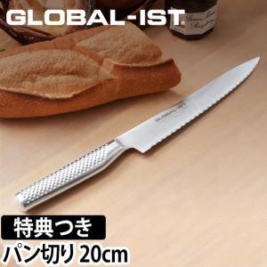 日本向けに使いやすさを基礎から見直した、グローバルの新しい包丁GLOBAL-IST。パン切り20cm...