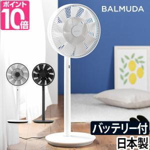 2018年 コードレス モデル 扇風機 バルミューダ グリー...