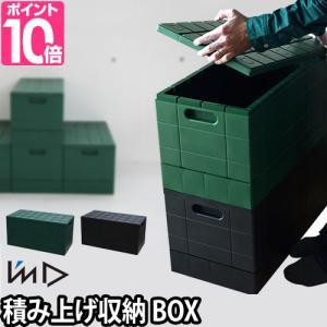 耐荷重100kg!ブロックのように自由に積み上げられる収納ボックス  【ラッピング不可】  ■サイズ...