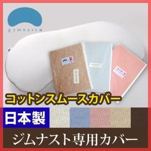 枕カバー ジムナスト専用 コットンスムースカバー /メール便の写真