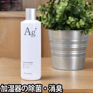 除菌消臭液 ドロップクリーン +Agイオン 加湿器