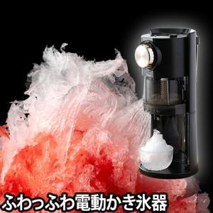 電動わた雪かき氷器 DSHH-18 ヒーター機能 粗さ調節 ...
