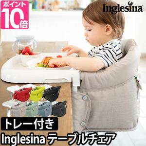 ベビーチェア イングリッシーナファスト テーブルチェア もれなく刺繍タオル