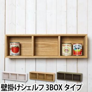 天然木の木目が美しい壁に掛けるタイプの収納ボックス。便利な3ボックスタイプだから、壁に掛けるのはもち...