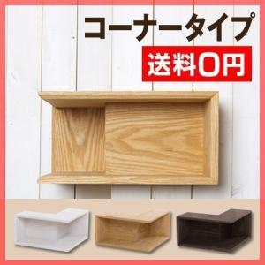 天然木の木目が美しい壁に掛けるタイプの収納ボックス。便利なL字型だから、デッドスペースを収納スペース...