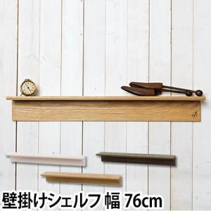 天然木の木目が美しい壁に掛けるタイプの収納ラック。76cm幅のシェルフだから、お気に入りのものを、オ...