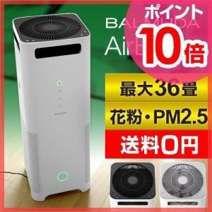 空気清浄機 PM2.5の微細粒子や花粉も強力除去  空気を循環しながら部屋の隅々まで広く清浄する、全...