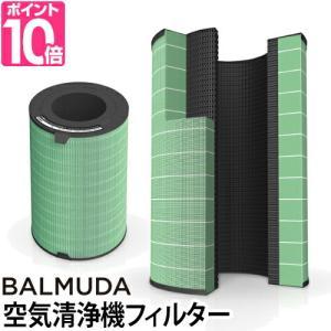 BALMUDA(バルミューダ)の空気清浄機、エアエンジンとジェットクリーンの専用消耗品です。 ※エア...