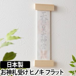 お神札受け 神木 kamiki フラット 神棚 御札立て 御札入れ 檜 日本製 送料無料特典/メール便