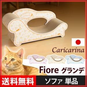 にゃん工学に基づいて作られた猫用のソファ「カリカリーナ」フィオレ。華やかな花柄プリントがお部屋のアク...